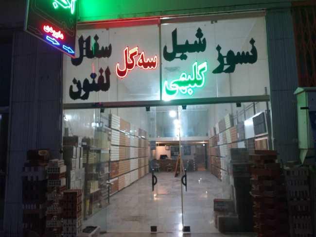 آجر نوین نمای اصفهان