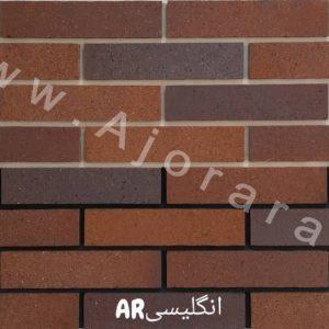آجر نسوز انگلیسی AR